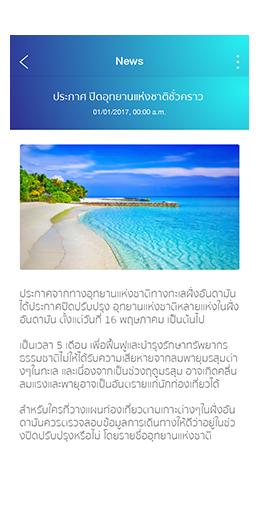 เผยแพร่ข้อมูลข่าวประชาสัมพันธ์ พร้อมระบบแจ้งเตือน (Push notification) | Thai Suggestion บริการรับทำแอปพลิเคชันให้หน่วยงานราชการ เทศบาล อบต อบจ โรงเรียน โดยคำนึงภาพลักษณ์ของหน่วยงาน ความสะดวกของเจ้าหน้าที่ และการเข้าถึงผู้ใช้งานเป็นหลัก