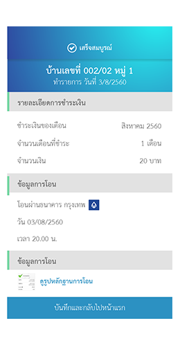 ชำระค่าบริการ | Thai Suggestion บริการรับทำแอปพลิเคชันให้หน่วยงานราชการ เทศบาล อบต อบจ โรงเรียน โดยคำนึงภาพลักษณ์ของหน่วยงาน ความสะดวกของเจ้าหน้าที่ และการเข้าถึงผู้ใช้งานเป็นหลัก
