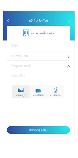 แจ้งเรื่องร้องเรียน ร้องทุกข์ และข้อเสนอแนะ | Thai Suggestion | บริการรับทำแอปพลิเคชันให้หน่วยงานราชการ เทศบาล อบต อบจ โรงเรียน โดยคำนึงภาพลักษณ์ของหน่วยงาน ความสะดวกของเจ้าหน้าที่ และการเข้าถึงผู้ใช้งานเป็นหลัก