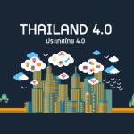 Thailand 4.0 คืออะไร วันนี้เรามีคำตอบ