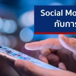 Big data การเลือกตั้ง : Social Monitoring จับตาการเลือกตั้งบน Social Media